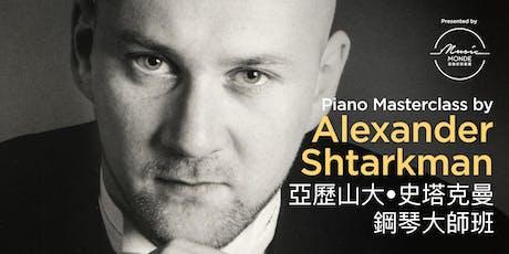 Piano Masterclass by Alexander Shtarkman 亞歷山大•史塔克曼鋼琴大師班 tickets