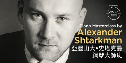 Piano Masterclass by Alexander Shtarkman 亞歷山大•史塔克曼鋼琴大師班