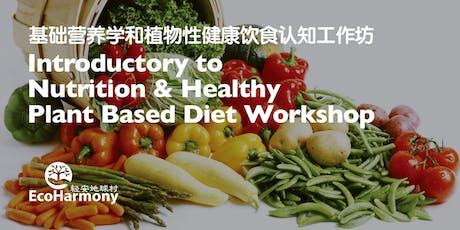 Introductory Nutrition &  Healthy Plant Based Diet Workshop 基础营养学和植物性健康饮食认知工作坊 tickets