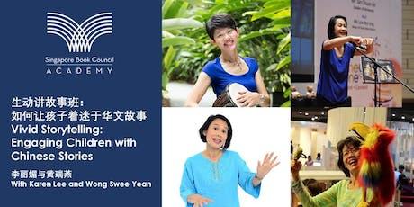 生动讲故事班: 如何让孩子着迷于华文故事 (Vivid Storytelling: Engaging Children with Chinese Stories) tickets