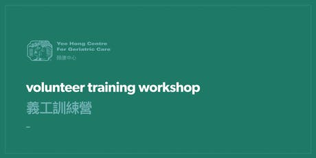 Volunteer Training Workshop tickets