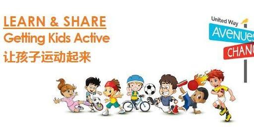 Getting Kids Active 让孩子运动起来