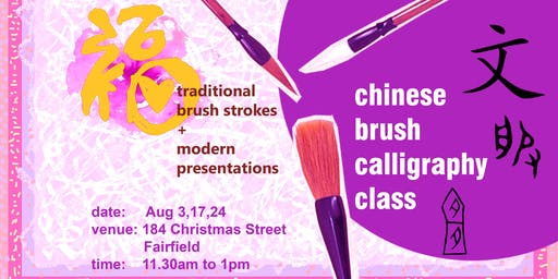 Chinese Brush Calligraphy 3 August