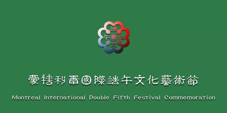 Montreal International Double Fifth Festival Commemoration tickets