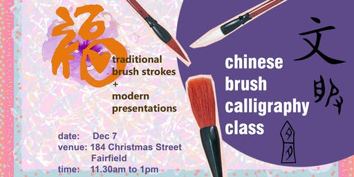 FREE End of Year Fest Chinese Brush Calligraphy Dec 7