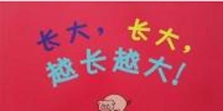《长大长大越长越大》 Mandarin Early Learning Class (Parent/Child $45) tickets