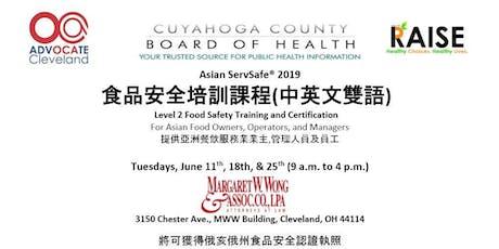 Level 2 ServSafe for Asian Food Operators 食品安全认证课 tickets
