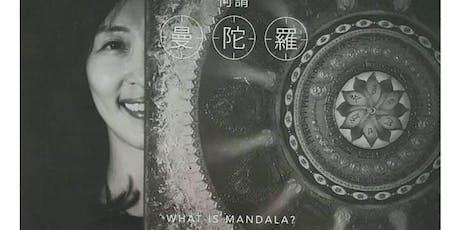 曼陀罗·心世界 (无声的语言,内心深处的智慧) tickets