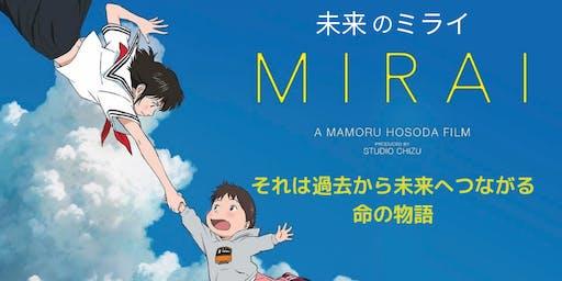 Movie Screening 映画上映会 | MIRAI 未来のミライ