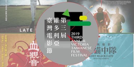 Victoria 3rd Annual Taiwanese Film Festival 第三屆維多利亞臺灣電影節