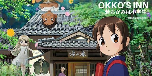 Movie Screening 映画上映会 | OKKO's Inn 若おかみは小学生!
