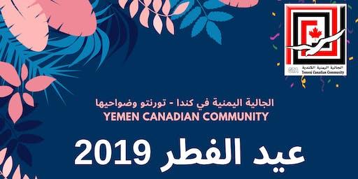Eid Alfitr 2019 - عيد الفطر السعيد