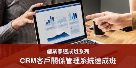 Crm客戶關係管理系統速成班 (24/6) tickets