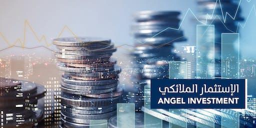 Get started with Angel investment - البدء بالإستثمار الملائكي