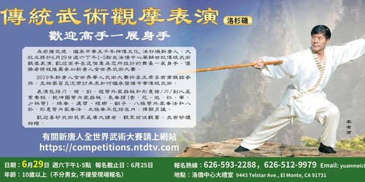 Traditional Chinese Martial Arts Demo 傳統武術觀摩表演 歡迎高手一展身手