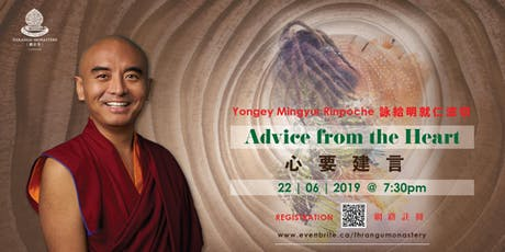 Yongey Mingyur Rinpoche's Advice from the Heart 詠給明就仁波切的心要建言 tickets