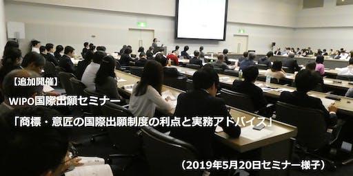 【追加開催】WIPO国際出願制度セミナー「商標・意匠の国際出願制度の利点と実務アドバイス」
