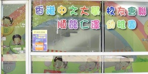 【2019參觀新界西中大校友會聯會屬校活動】