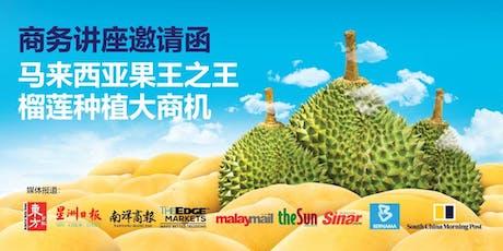 马来西亚榴莲大商机 果王之王种植商务讲座 (槟城) tickets
