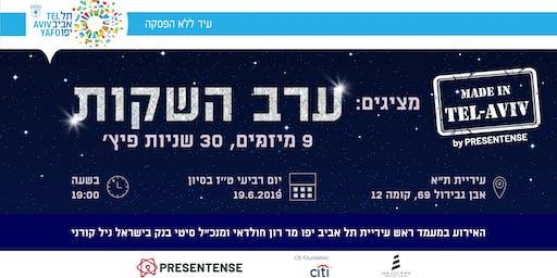 ערב השקות  -  MADE IN TEL-AVIV