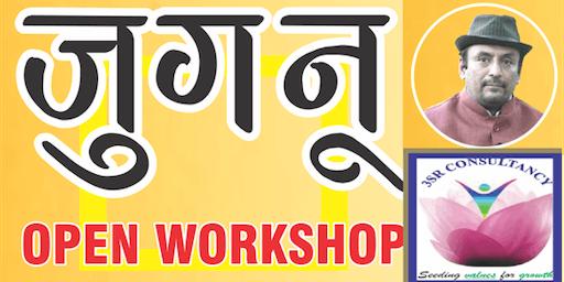 JUGNU: Design Thinking & Ideation Workshop