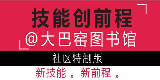 SkillsFuture Advice @ Toa Payoh Library (Mandarin Sessions)(技能创前程@大巴窑图书馆)