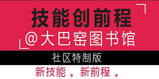 SkillsFuture Advice @ Toa Payoh Library (Mandarin Sessions)(技能创前程@大巴窑图书馆)