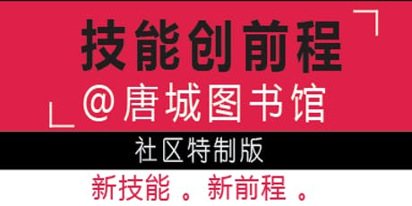 SkillsFuture Advice @ library@Chinatown (Mandarin Sessions) (技能创前程@唐城图书馆) tickets