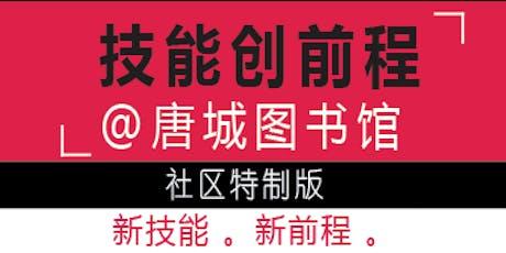 SkillsFuture Advice @ library@Chinatown (Mandarin Sessions) (技能创前程@唐城图书馆) tickets