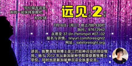 远见协会2周年 Foresight Society 2nd Anniversary tickets