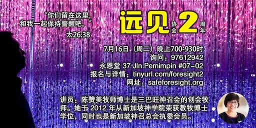远见协会2周年 Foresight Society 2nd Anniversary
