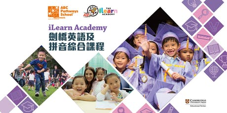 ABC Pathways School《iLearn Academy》面試日 7月21日 tickets