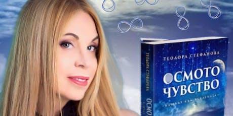 """Представяне на книгата""""Осмото чувство – ключът към Вселената"""" tickets"""
