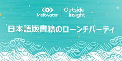 Outside Insight日本語版書籍のローンチパーティ