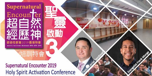 (27/7/2019)晚場「超自然經歷神 -聖靈啟動特會(III)」, Supernatural Encounter 2019-Holy Spirit Activation Conference(III) NIGHT SESSION