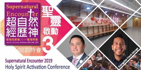 (28/7/2019)下午場「超自然經歷神 -聖靈啟動特會(III)」, Supernatural Encounter 2019-Holy Spirit Activation Conference(III) AFTERNOON SESSION tickets