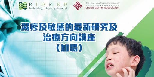 濕疹及敏感的最新研究及治療方向講座(加場)
