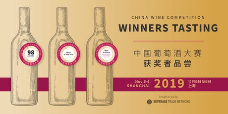 China Wine Competition Winners Tasting tickets