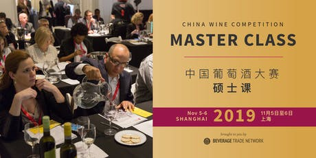 China Wine Competition Master Class tickets