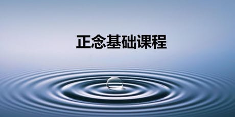 MacPherson: 正念基础课程 (Mindfulness Foundation Course in Chinese) - Aug 7-28 (Wed) tickets