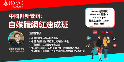Wave Academy: 中國創新營銷-自媒體網紅速成班