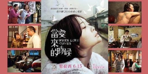 """《當愛來的時候》免費電影 Free Screening """"When Love Comes"""" Subtitled 午餐預購 Lunch purchase"""