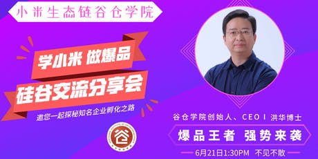 Xiaomi Koochang Institute of Entrepreneurship Networking Conference tickets