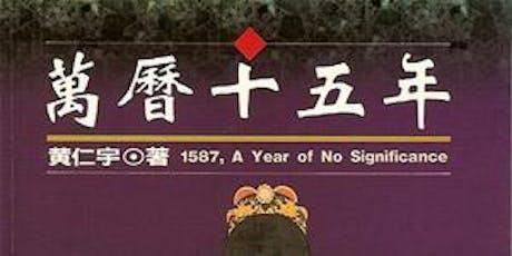 """王聖傑 主講 """"萬曆十五年 。黃仁宇"""" -- The Ming Dynasty in Decline -- in Mandarin Chinese tickets"""