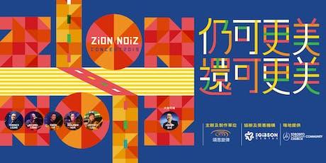 ~ ZiON NOiZ 慈善音樂會 2019 ~ (受惠機構105 Gibson Centre) tickets