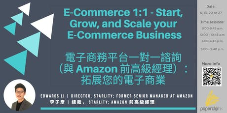 [June 2019] E-commerce 1:1 - Start, Grow, and Scale your E-commerce Business 電子商務平台一對一諮詢:拓展您的電子商業 tickets