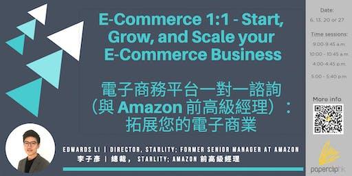 [June 2019] E-commerce 1:1 - Start, Grow, and Scale your E-commerce Business 電子商務平台一對一諮詢:拓展您的電子商業