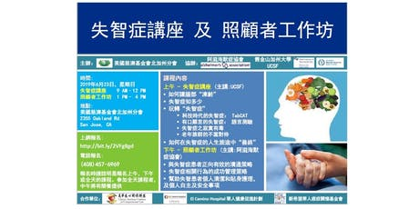 失智症講座及照顧者工作坊 Dementia Workshop tickets
