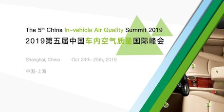 The 5th China In-vehicle Air Quality Summit 2019 tickets