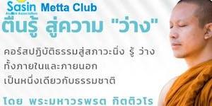 Meditation Course by SAA Metta Club ตื่นรู้...